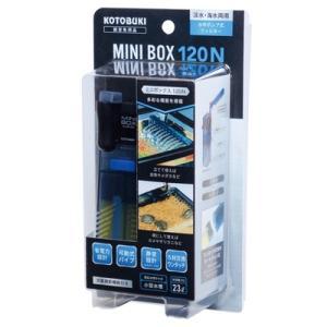 淡水・海水両用 ミニボックス120Nは、活性炭とスポンジフィルターのダブルパワーでろ過能力をアップ。...