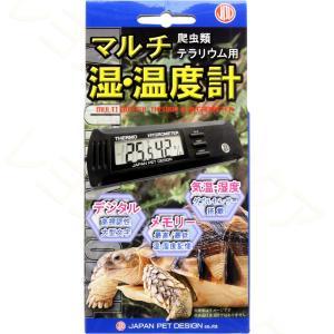 日本動物薬品 マルチ湿温度計 爬虫類・テラリウム用 湿度と温度を同時に測定できる多機能温度計です。 ...