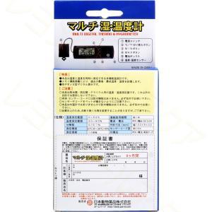 日本動物薬品 マルチ湿温度計【在庫有り】「4点まで」 rayonvertaqua 02