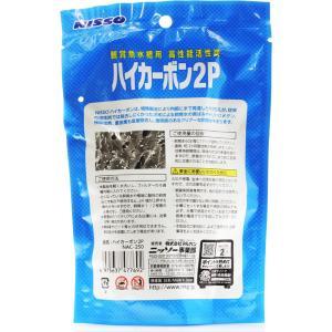 ニッソー ハイカーボン2P【在庫有り】 rayonvertaqua 02