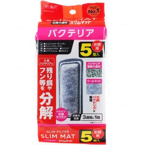 GEX バクテリアスリムマット6個入 【在庫有り】「2点まで」 rayonvertaqua