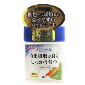 GEX メダカ元気 パウダーフード20g  稚魚から成魚まで与えられるパウダータイプのメダカフード。...
