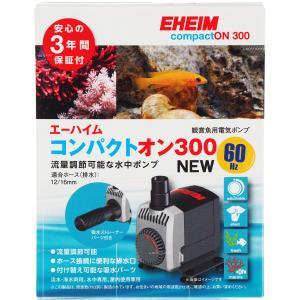 在庫有り!!即OK エーハイム コンパクトオン 300 (60Hz 西日本仕様)|rayonvertaqua