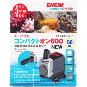 エーハイム コンパクトオン 600 (50Hz 東日本仕様) 【在庫有り】|rayonvertaqua