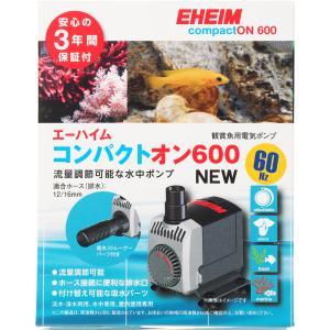 在庫有り!!即OK エーハイム コンパクトオン 600 (60Hz 西日本仕様)|rayonvertaqua