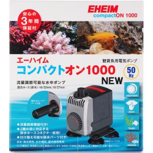 エーハイム コンパクトオン 1000 (50Hz 東日本仕様) 【在庫有り】|rayonvertaqua