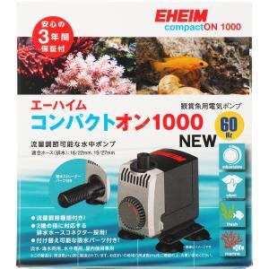 エーハイム コンパクトオン 1000 (60Hz 西日本仕様) 【在庫有り】|rayonvertaqua