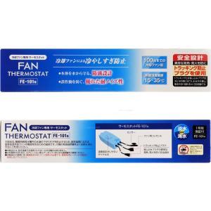 GEX ファンサーモスタット FE101N  【在庫有り】「2点まで」 rayonvertaqua 03