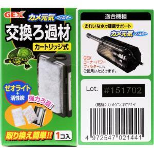 GEX カメ元気 フィルター交換ろ過材 _【在...の詳細画像2