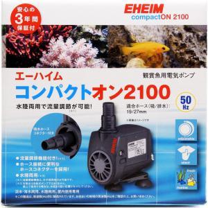 エーハイム コンパクトオン 2100 (50Hz 東日本仕様) (新商品)【在庫有り】|rayonvertaqua