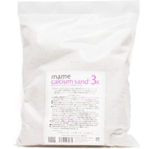 マメデザイン マメカルシウムサンド3K 【在庫有り】