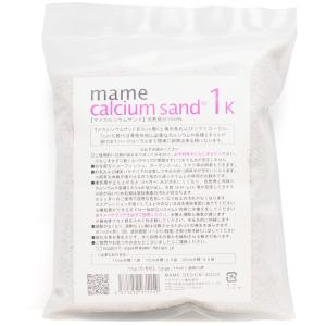マメデザイン マメカルシウムサンド1K 【在庫有り】