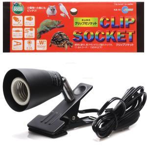 ●耐熱性に優れた、使いやすいセラミック製のソケットです。 ●角度調節OK、光の向きが自由に変えられま...