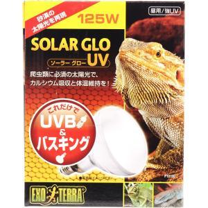 爬虫類に必須の太陽光でカルシウム吸収と体温維持を! 品名:爬虫類用バラストレス水銀灯 製品サイズ:約...