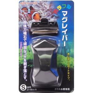 アクアギーク カラフルマグレイパーS ブラック(黒) (新商品)【お取り寄せ品】|rayonvertaqua