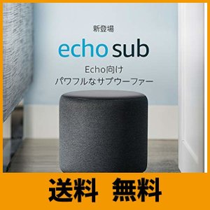 Echo SubはEcho(第2世代)とEcho Plus(第2世代)用の100W クラスDアンプ、...