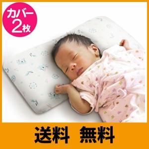 ? 【国内検査機関にてホルムアルデヒド検査済み】赤ちゃんの絶壁頭や斜頭を防いでくれるベビー枕です ?...