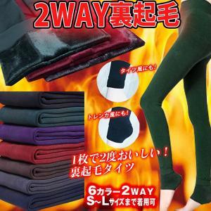 裏起毛 タイツ レギンス トレンカ 送料無料 6カラー2WAY 裏毛 暖かい 防寒 UV対策 紫外線対策 冷え性 冷え対策|rayseasons