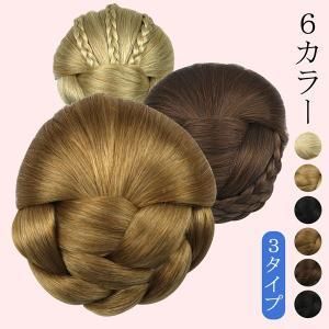 6カラー 3タイプ ウィッグ お団子 シニヨンネット  髪飾り 編み込み ウィッグ  シニヨン ポイ...