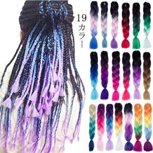 2色がミックスされた珍しいカラーが特徴的☆全体に編みこんでグラデーションを演出したり、ポニーテールに...