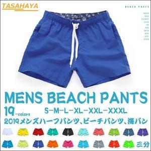 サーフパンツ ビーチパンツ メンズハーフパンツ メンズビキニ beach pants 海パン 三分短...