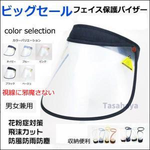 レインバイザー サンバイザー 透明 飛沫防止 帽子 フェースカバー フェイスガード 花粉症対策 顔面...
