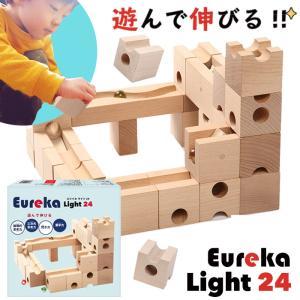 【限定3000円引き】Eureka Light 24 ユリイカ ライト24 日本製 積み木 ビー玉 転がし スロープトイ 知育玩具 おもちゃ|raywood
