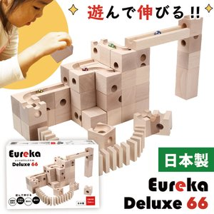 Eureka Deluxe 66 ユリイカ デラックス66 日本製 積み木 ビー玉 転がし スロープトイ 知育玩具 おもちゃ|raywood