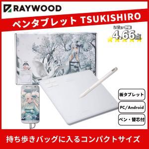 RAYWOOD 筆や写楽 ペンタブレット TSUKISHIRO PC・Android対応 ショートカット4個 ペンタブ 板タブ OTGアダブタ 線画 イラストデータ付き|raywood