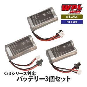 お得な3個セット WPL JAPAN D12/Cシリーズ対応バッテリー ラジコンカー RCカー 1/16 スケール RTR|raywood
