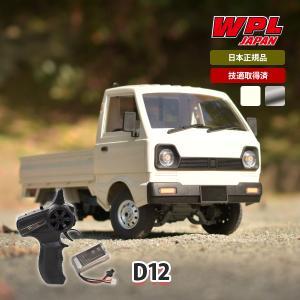 WPL JAPAN D12 ラジコンカー RCカー 1/10 スケール RTR フルセット プロポセット 特典 付きトラック 軽トラ|raywood