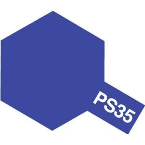 タミヤカラー PS-35 ブルーバイオレット