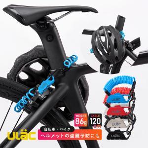 鍵 自転車 3桁 ダイヤルロック ワイヤーロック カラビナ 伸びる 120cm