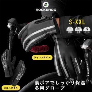 グローブ 自転車 バイク 秋冬 防寒 防風 スキー サイクルグローブ 手袋 フルフィンガーの画像