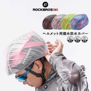 ヘルメットカバー 自転車 防水 レインカバー 防風 防塵 コンパクトの画像