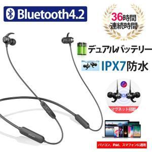 ワイヤレスイヤホン 高音質Bluetooth IPX6防水防汗 密閉式 36時間連続再生 マグネット搭載 ネクバンド式 イヤフォン
