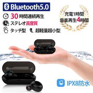 ワイヤレスイヤホン Bluetooth5.0 IPX8防水 ミニ軽量 タッチ型 最大30時間連続再生 充電ケースあり フィット 人間工学デザイン