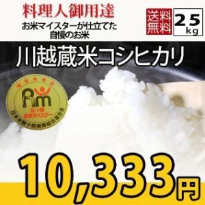 お米 新米  25kg川越蔵米コシヒカリ 白米  契約農家直送米|rc-kaneko