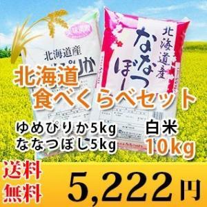 お米 10kgゆめぴりか ななつぼし 北海道たべくらべセット  (5kg×2) 検査一等米 28年産|rc-kaneko