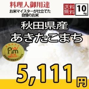 お米 10kgあきたこまち  (5kg×2) 秋田県産 検査一等米 29年産|rc-kaneko