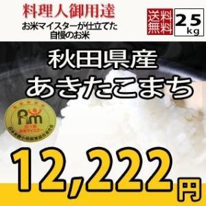 お米 25kgあきたこまち  秋田県産 検査一等米 29年産|rc-kaneko
