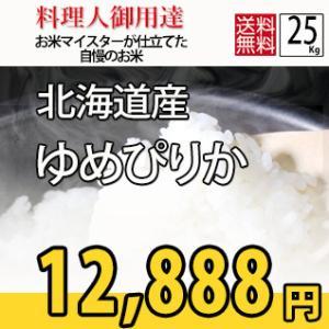 お米 25kgゆめぴりか  北海道産 検査一等米 29年産|rc-kaneko