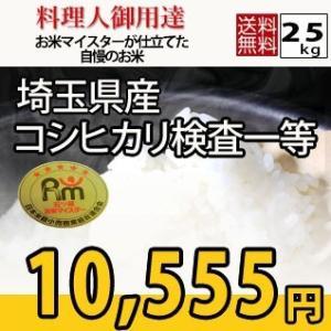 お米 29年産 25kg コシヒカリ埼玉県産 検査一等  【精米無料】|rc-kaneko