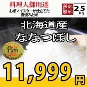 お米  25kg ななつぼし北海道産 検査一等米 29年産|rc-kaneko