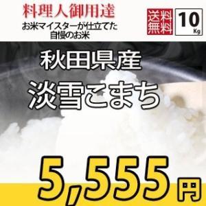 お米 10kg淡雪こまち 10kg (10kg×1) 秋田県産 検査一等米 特別栽培米 28年産 玄米分搗き販売|rc-kaneko