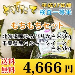 お米 10kgもちもちセット 北海道産ゆめぴりか 5kg + 千葉県産ミルキークイーン 5kg 検査一等米 10kg (5kg×2)  27年産 rc-kaneko