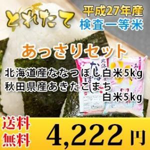 お米 10kgあっさりセット 北海道産ななつぼし 5kg + 秋田県産あきたこまち 5kg 検査一等米 10kg (5kg+5kg) 27年産|rc-kaneko