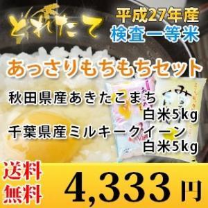 お米 10kgあっさりもちもちセット 秋田県産あきたこまち 5kg + 千葉県産ミルキークイーン 5kg 検査一等米 10kg (5kg+5kg) 27年産 rc-kaneko