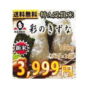 お米 新米 10kg埼玉県産 彩のきずな 白米  (5kg×2袋)  |rc-kaneko