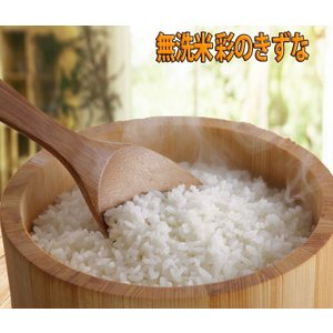 無洗米 お米  10kg (5kg×2袋) 彩のきずな 米 白米  あすつく 埼玉県産 30年産|rc-kaneko|02